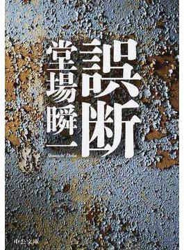 誤断(中公文庫)