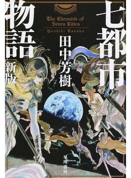 七都市物語 新版(ハヤカワ文庫 JA)