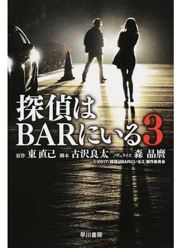 探偵はBARにいる3(ハヤカワ文庫 JA)