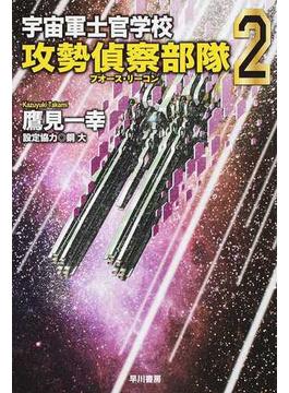 宇宙軍士官学校 攻勢偵察部隊 2(ハヤカワ文庫 JA)
