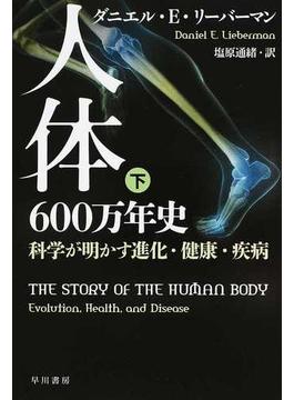 人体600万年史 科学が明かす進化・健康・疾病 下(ハヤカワ文庫 NF)