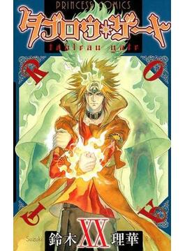 タブロウ・ゲート 20 (PRINCESS COMICS)(プリンセス・コミックス)