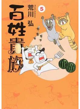 百姓貴族 5 (WINGS COMICS)(WINGS COMICS(ウィングスコミックス))