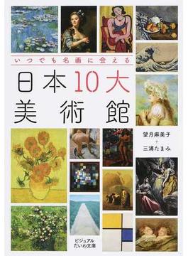 日本10大美術館 いつでも名画に会える(だいわ文庫)