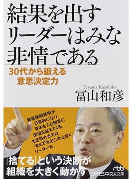結果を出すリーダーはみな非情である 30代から鍛える意思決定力(日経ビジネス人文庫)
