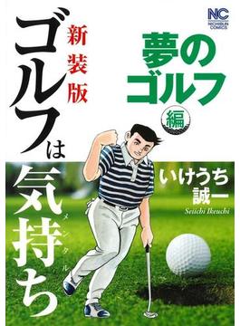 ゴルフは気持ち 夢のゴルフ編 新装版 (NICHIBUN COMICS)(NICHIBUN COMICS)