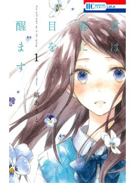 君は春に目を醒ます 1 (花とゆめCOMICS)(花とゆめコミックス)