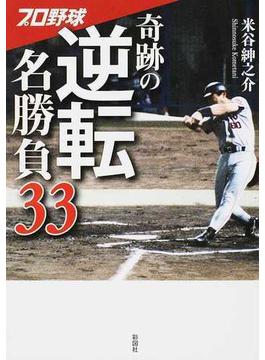 プロ野球奇跡の逆転名勝負33