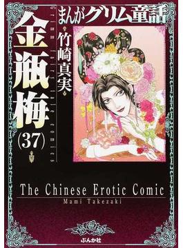 まんがグリム童話 金瓶梅37(ぶんか社コミック文庫)