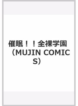 催眠!!全裸学園 (MUJIN COMICS)