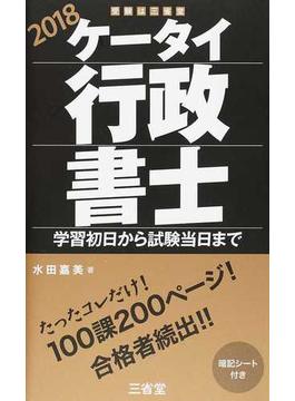ケータイ行政書士 学習初日から試験当日まで 2018