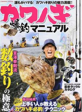 カワハギ爆釣マニュアル 読めば差がつく!カワハギ釣り徹底読本(COSMIC MOOK)