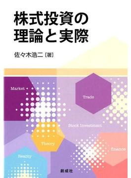 株式投資の理論と実際