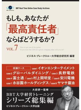 【期間限定価格】もしも、あなたが「最高責任者」ならばどうするか?Vol.7(大前研一監修/シリーズ総集編)