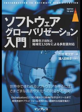 ソフトウェアグローバリゼーション入門 国際化I18Nと地域化L10Nによる多言語対応(impress top gear)