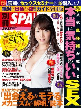 別冊SPA! 誰も気づかなかった「出会える&モテる」メカニズムを解明!(別冊SPA!)