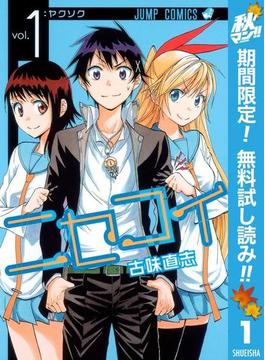 ニセコイ【期間限定無料】 1(ジャンプコミックスDIGITAL)