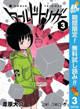 ワールドトリガー【期間限定無料】 3(ジャンプコミックスDIGITAL)
