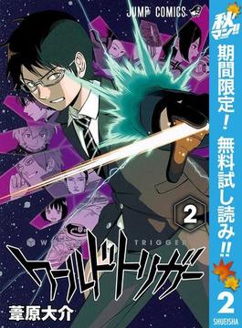 ワールドトリガー【期間限定無料】 2(ジャンプコミックスDIGITAL)