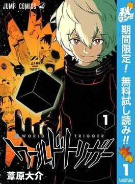 ワールドトリガー【期間限定無料】 1(ジャンプコミックスDIGITAL)