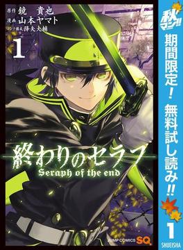 終わりのセラフ【期間限定無料】 1(ジャンプコミックスDIGITAL)