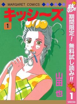 キッシ~ズ【期間限定無料】 1(マーガレットコミックスDIGITAL)