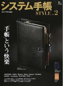 システム手帳STYLE vol.2 システム手帳の選び方と楽しみ方(エイムック)