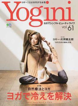 Yogini ヨガでシンプル・ビューティ・ライフ vol.61 特集自然療法とヨガ ヨガで冷えを解決(エイムック)