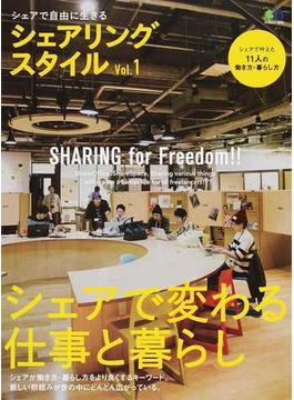 シェアリングスタイル SHARING for Freedom!! Vol.1 シェアで変わる仕事と暮らし(エイムック)