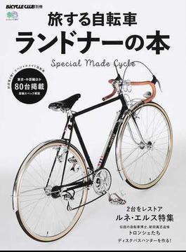 旅する自転車ランドナーの本 スペシャルメイド自転車80台掲載(エイムック)