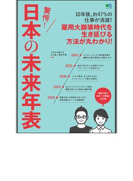 驚愕!日本の未来年表 識者が語る日本への警鐘と処方箋(エイムック)
