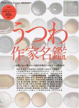 うつわ作家名鑑 保存版人気ギャラリーと目利きが選ぶうつわ400点収録!(エイムック)