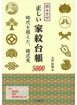 【アウトレットブック】正しい家紋台帳5000 読み方付