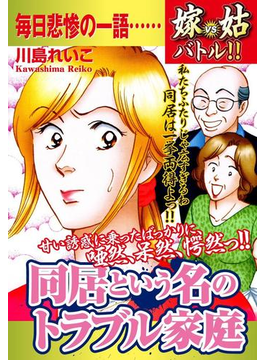 【51-55セット】嫁姑シリーズ