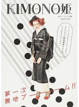 KIMONO姫 15 チープシック編(SHODENSHA MOOK)