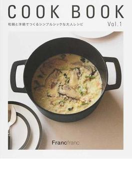 COOK BOOK 和鍋と洋鍋でつくるシンプルシックな大人レシピ Vol.1