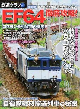鉄道クラブ Vol.3 EF64徹底攻略!ロクヨン牽引貨物の魅力(COSMIC MOOK)