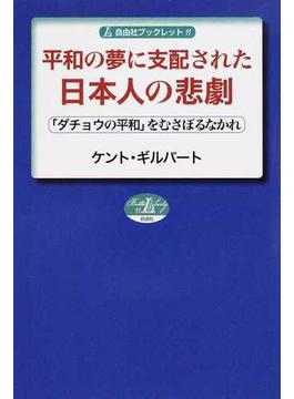 平和の夢に支配された日本人の悲劇 「ダチョウの平和」をむさぼるなかれ