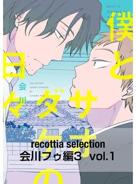 【全1-6セット】recottia selection 会川フゥ編3(B's-LOVEY COMICS)
