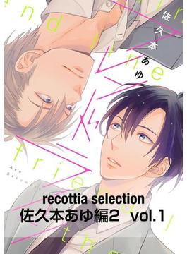 【全1-6セット】recottia selection 佐久本あゆ編2(B's-LOVEY COMICS)