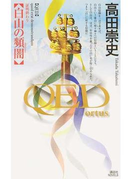 QED〜ortus〜白山の頻闇(講談社ノベルス)