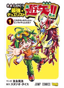 遊☆戯☆王ARC−V最強デュエリスト遊矢!!(ジャンプコミックス) 2巻セット(ジャンプコミックス)