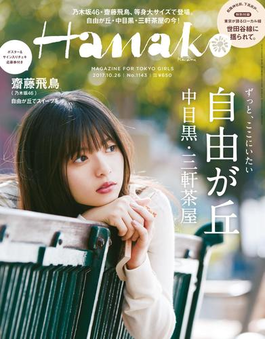 Hanako 2017年 10月26日号 No.1143 [行きたい理由がたくさんある町 自由が丘 中目黒 三軒茶屋](Hanako)