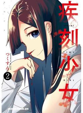 疾刻少女(2)(ドラゴンコミックスエイジ)