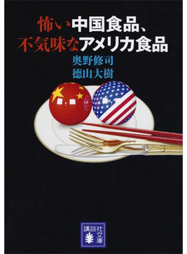 怖い中国食品、不気味なアメリカ食品(講談社文庫)