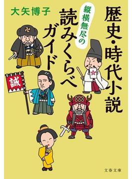 歴史・時代小説 縦横無尽の読みくらべガイド(文春文庫)