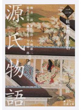 源氏物語 2 紅葉賀−明石(岩波文庫)