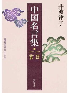 中国名言集一日一言(岩波現代文庫)