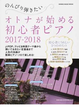 のんびり弾きたいオトナが始める初心者ピアノ 2017−2018(SHINKO MUSIC MOOK)