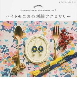 ハイトモニカの刺繡アクセサリー 手軽に作れるおしゃれな一粒アクセサリー(レディブティックシリーズ)